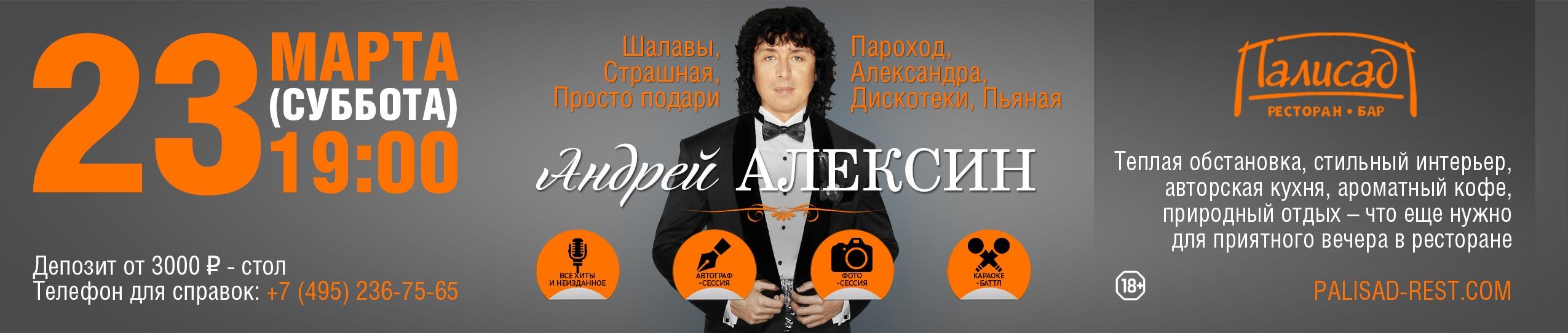 Андрей Алексин в Петрухино клуб