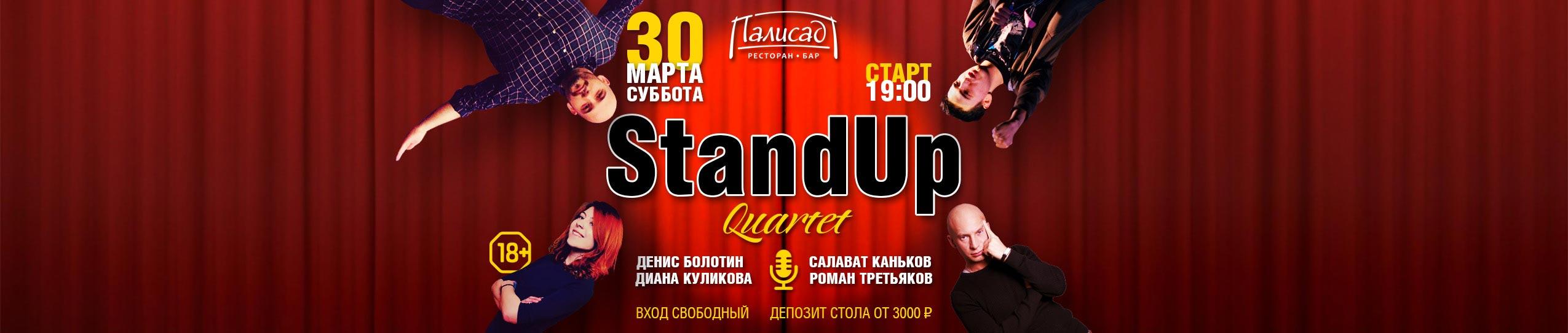 StandUp-Quartet
